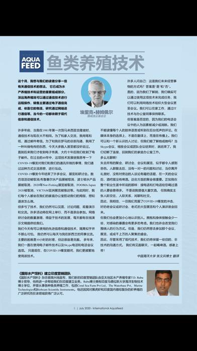 International Aquafeed 中文专刊屏幕截图4