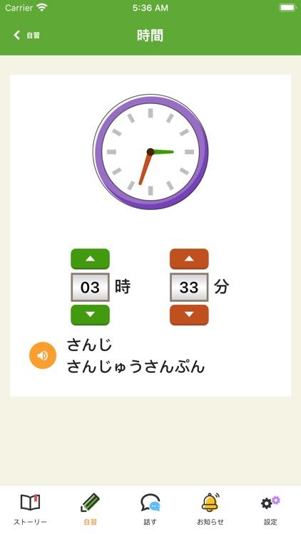日本語を勉強しよう!くらしスタディ screenshot-7
