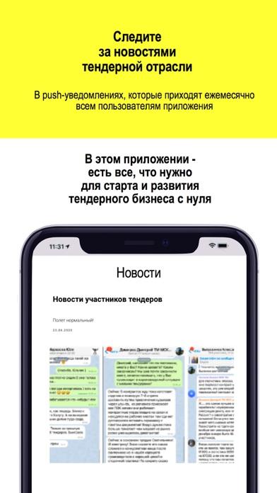 Свой бизнес - Тендеры с нуляСкриншоты 5