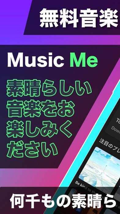 Music Me -ミュージック,音楽放題,連続再生のおすすめ画像1