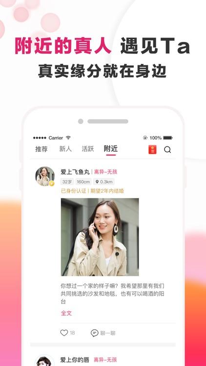 梅花婚恋-同城严肃再婚相亲 screenshot-3
