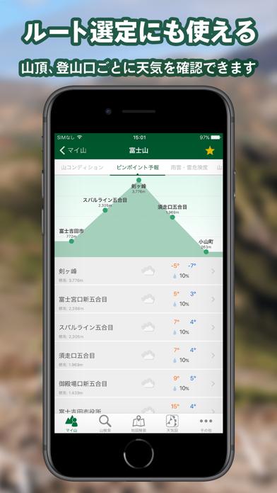 tenki.jp 登山天気のおすすめ画像3
