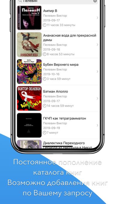 ZvukiKnig - Russian AudiobooksScreenshot of 8