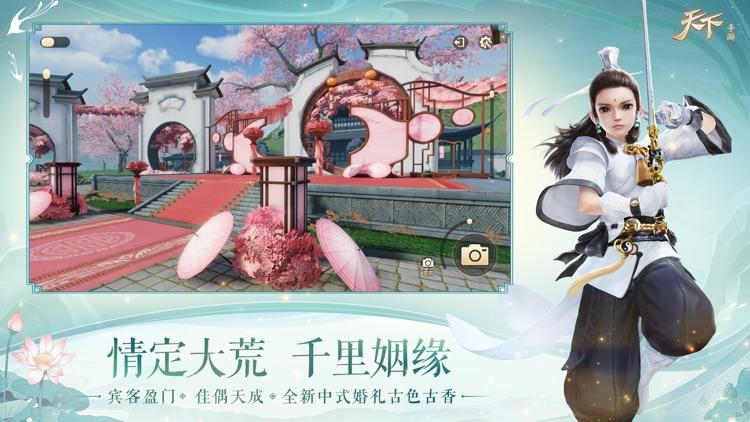 天下-苏博联动 screenshot-6