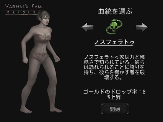 ヴァンパイアズ・フォール:オリジンズ オープンワールドRPGのおすすめ画像1