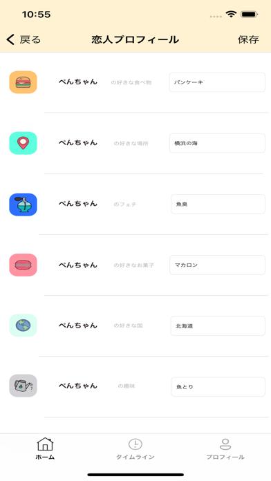 Lovuin screenshot 7