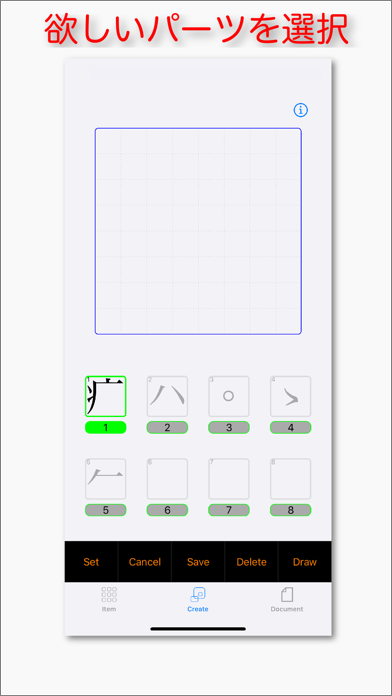 Japonism - 妙な漢字が作れるアプリのおすすめ画像2