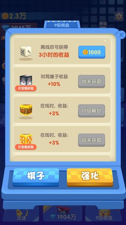 飞行棋(王者飞行棋)-双人对战小游戏 screenshot-3