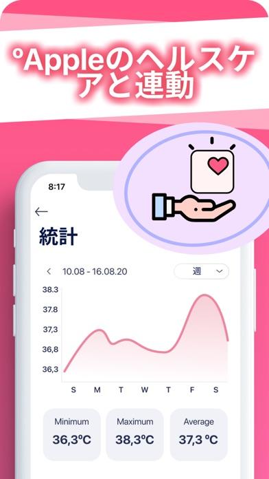 体温計 ScreenShot6