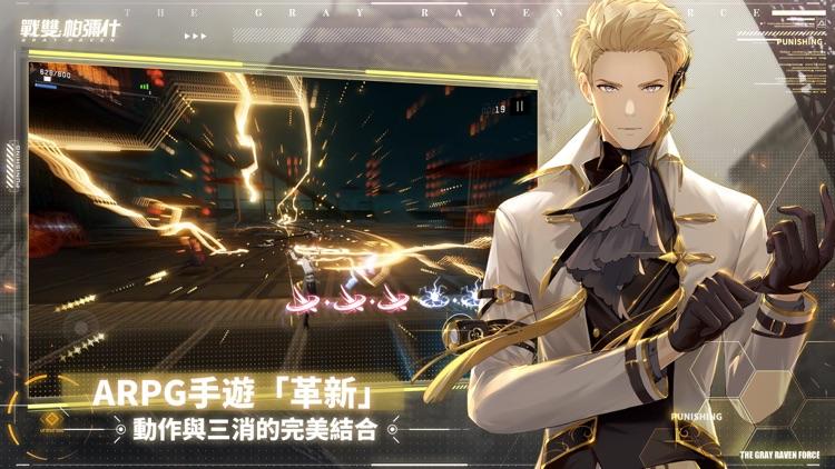 戰雙帕彌什:末世科幻3D動作遊戲 screenshot-3