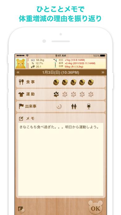 シンプル・ダイエット 〜 記録するだけ!かんたん体重管理 〜 ScreenShot2