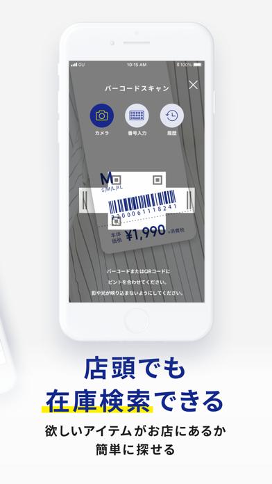 ジーユー ScreenShot4