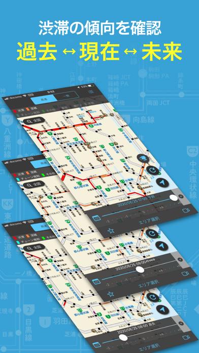 渋滞情報マップ by NAVITIMEのおすすめ画像2