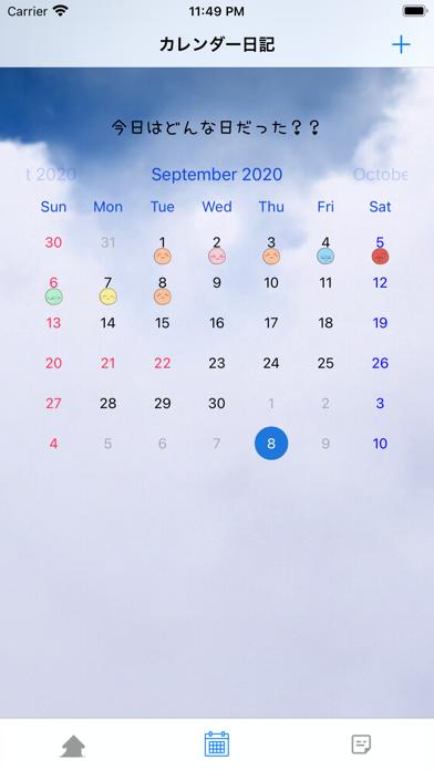 こころほっと日記 screenshot 2