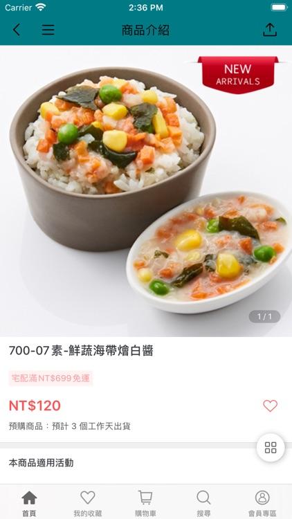 瀚克寶寶嬰幼兒副食品廚房 screenshot-3