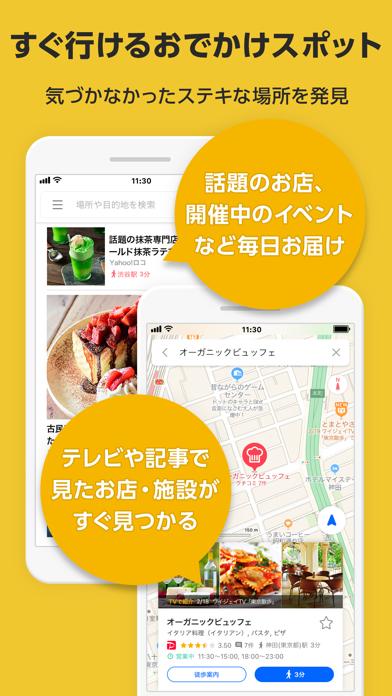 Yahoo! MAP-ヤフーマップ ScreenShot7