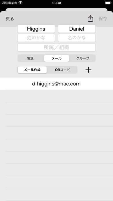 ContactEditのおすすめ画像6