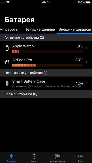 Скриншот №3 к Battery Life