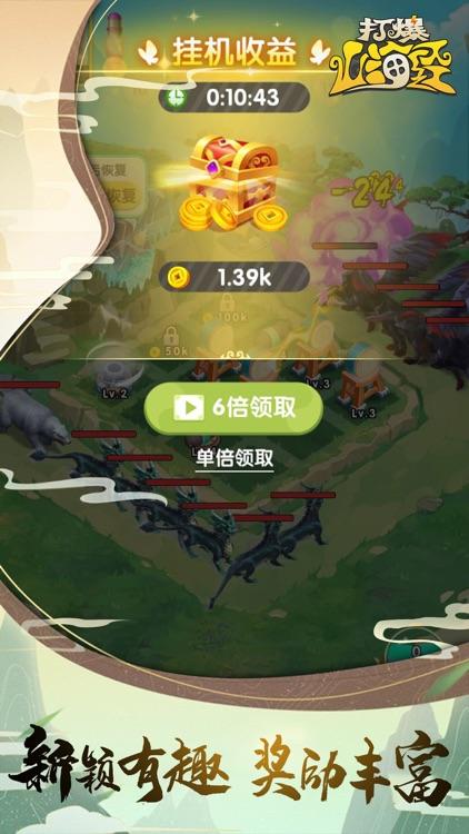 打爆山海经 screenshot-3