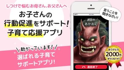 鬼から電話 ScreenShot1