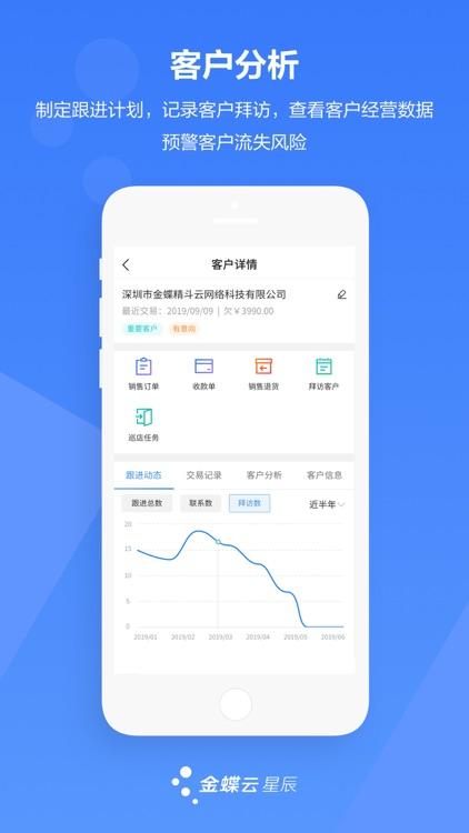 金蝶云星辰—进销存记账库存管理软件 screenshot-4