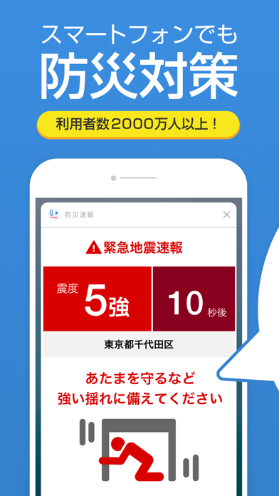 Yahoo!防災速報 ScreenShot0