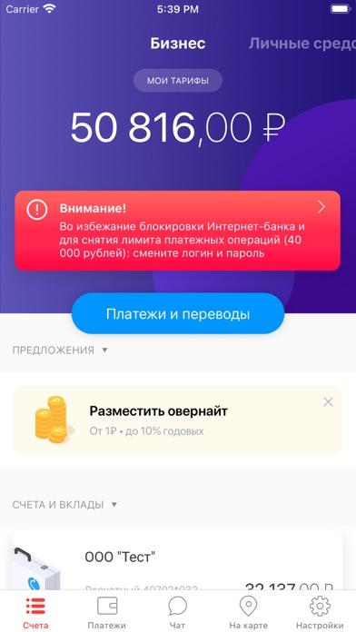 Совкомбанк БизнесСкриншоты 1