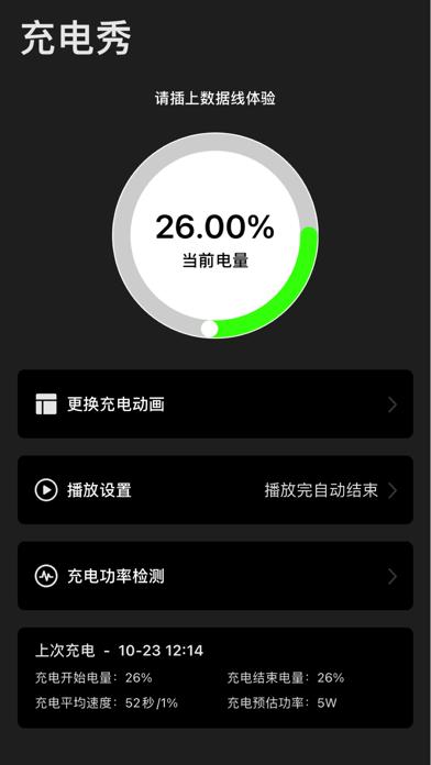 充电动画 - 手机快捷指令自动化充电动画のおすすめ画像4