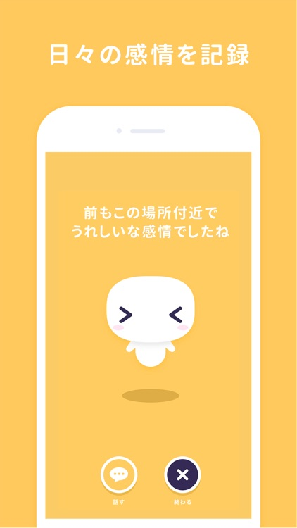 emol - AIと一緒にセルフケア screenshot-0