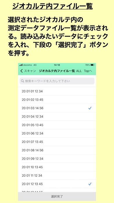 ジオカルテⅣ通信アプリ G-Blue紹介画像5