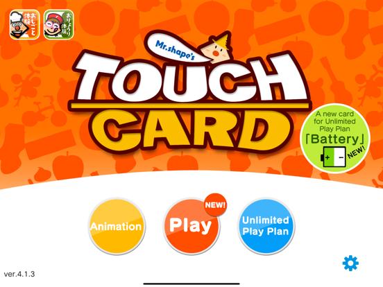 タッチカード こどもに人気のゲームアプリのおすすめ画像1