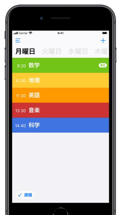 時間割 · Class Timetableのおすすめ画像1