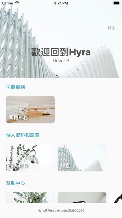 Hyra 司機版屏幕截图3