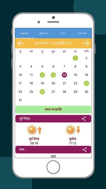 Bangla Calendar 2021