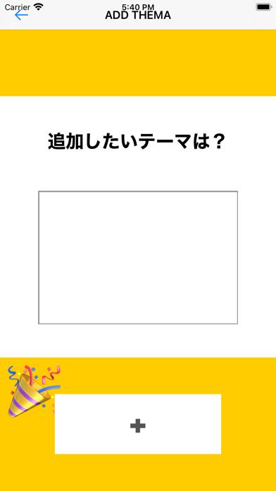 トークテーマシャッフラー紹介画像2