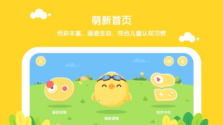 萌新小宝 screenshot-0