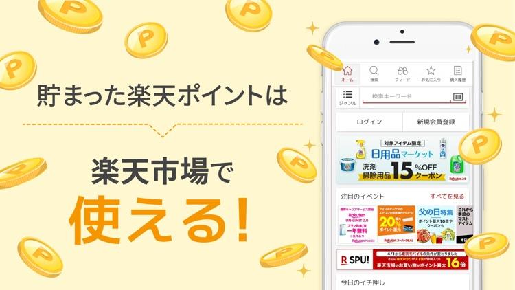 楽天レシピ 人気料理のレシピ検索と簡単献立 screenshot-5