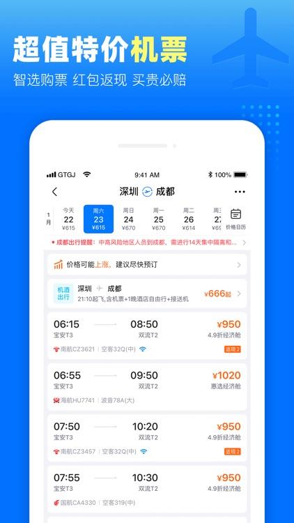 高铁管家 - 火车票机票云端自动抢票 screenshot-3