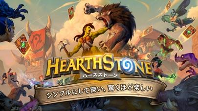 ハースストーン (Hearthstone) ScreenShot0