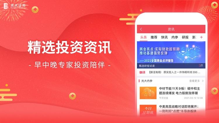 光大证券金阳光 screenshot-3