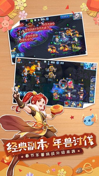 水浒Q传-次元转生版本全新来袭! screenshot-4