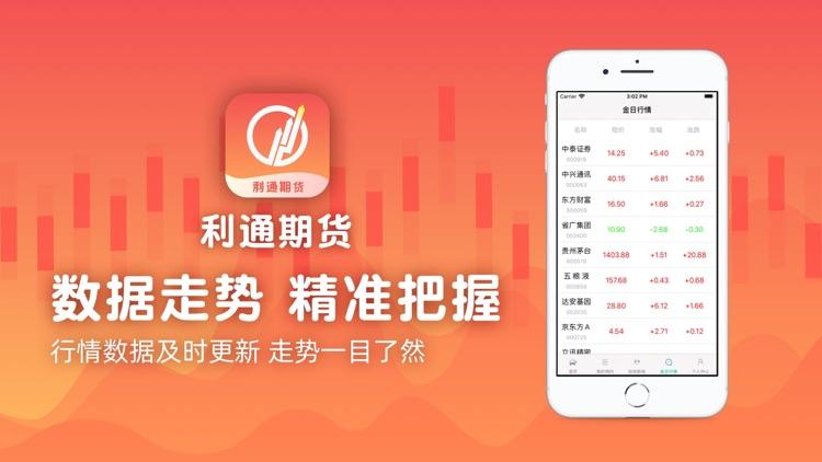 利通期货 screenshot-3