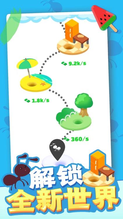 小蚁帝国 screenshot-1