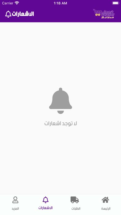 SB-Sellerلقطة شاشة1