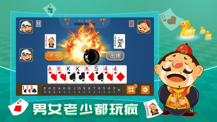 单机斗地主-单机版斗地主棋牌游戏 screenshot-3