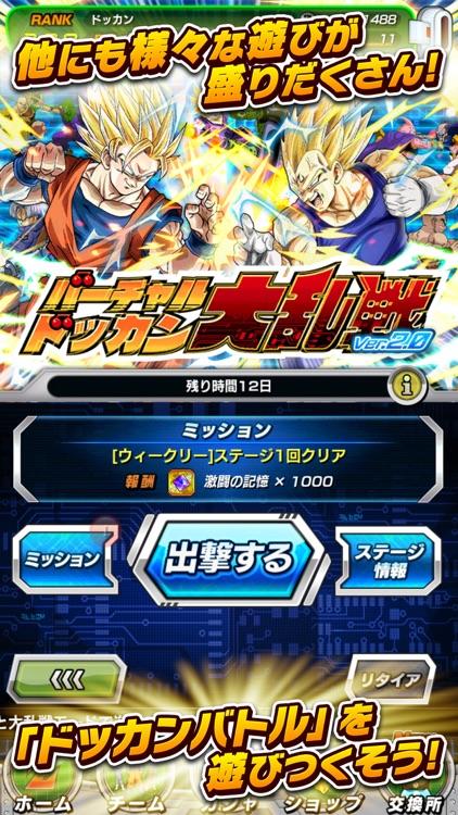 ドラゴンボールZ ドッカンバトル screenshot-4