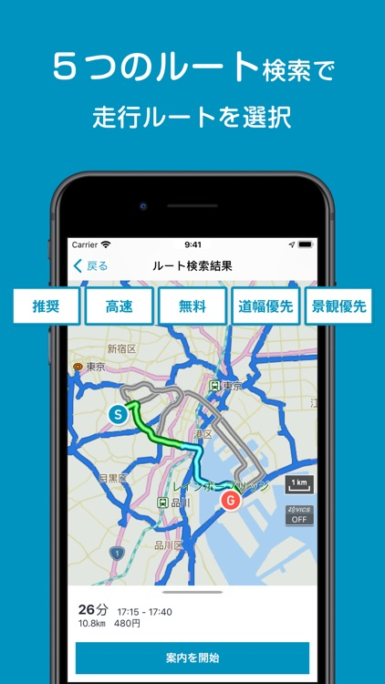 バスカーナビ by NAVITIME - 乗用車規制を考慮 screenshot-3