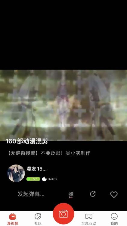 ACG漫视频