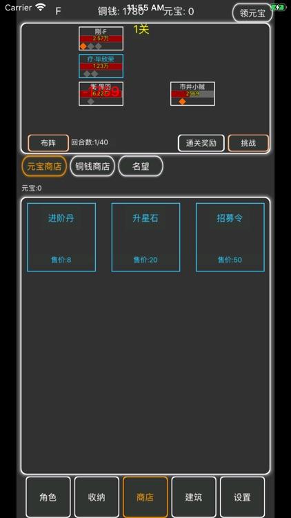 逗逗掌门 screenshot-4
