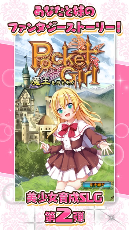 ポケットガール2 ~魔王を狩るモノ~ 本格美少女育成ゲーム